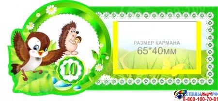 Наклейки для группы Птенчики с карманами для имен детей 30 шт. 179*81 мм