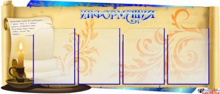 Стендовая композиция В мире  языка и литературы с портретами в стиле Свиток в золотисто-синих тонах 3300*1000мм Изображение #1