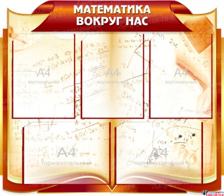 Стендовая композиция для кабинета математики в золотисто-бордовых тонах 3180*760 мм Изображение #2
