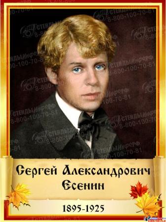 Комплект стендов портретов Литературных классиков в золотисто-бордовых тонах 320*410 мм Изображение #1