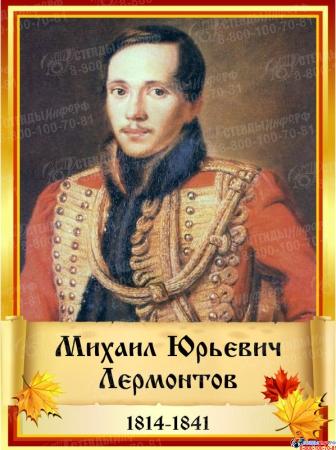 Комплект стендов портретов Литературных классиков в золотисто-бордовых тонах 320*410 мм Изображение #2