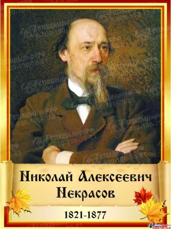 Комплект стендов портретов Литературных классиков в золотисто-бордовых тонах 320*410 мм Изображение #4