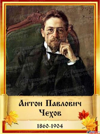 Комплект стендов портретов Литературных классиков в золотисто-бордовых тонах 320*410 мм Изображение #5