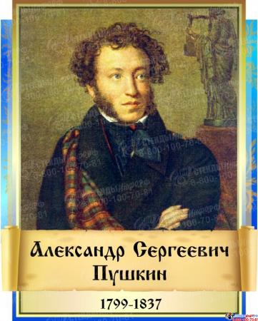 Комплект  портретов Литературных классиков для кабинета русской литературы в золотисто-синих тонах 240*300 мм Изображение #1