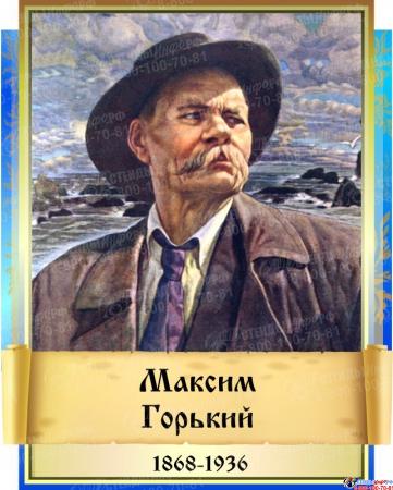 Комплект  портретов Литературных классиков для кабинета русской литературы в золотисто-синих тонах 240*300 мм Изображение #3