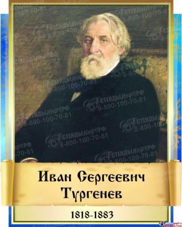 Комплект  портретов Литературных классиков для кабинета русской литературы в золотисто-синих тонах 240*300 мм Изображение #5
