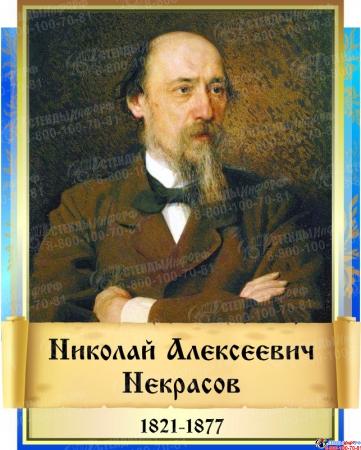 Комплект  портретов Литературных классиков для кабинета русской литературы в золотисто-синих тонах 240*300 мм Изображение #6