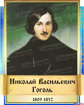 Комплект  портретов Литературных классиков для кабинета русской литературы в золотисто-синих тонах 240*300 мм Изображение #8