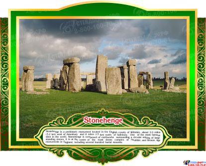 Комплект стендов Достопримечательности Великобритании для кабинета английского языка в тёмно-зелёных тонах 265*350 мм, 280*350 мм Изображение #2