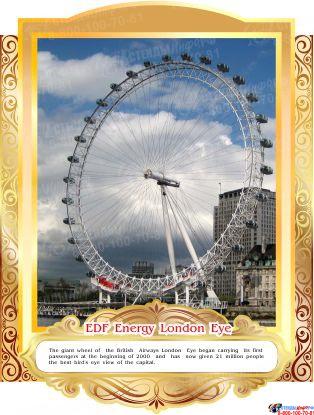 Комплект стендов Достопримечательности Великобритании для кабинета английского языка в золотистых тонах 265*350 мм,  280*350 мм Изображение #4