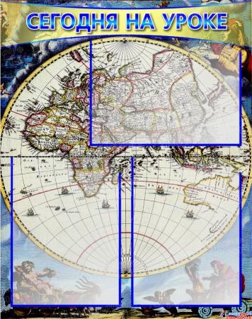 Комплект стендов в кабинет Географиии. Классный уголок, Сегодня на уроке, Информация в синих тонах 515*650мм Изображение #2