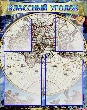 Комплект стендов в кабинет Географиии. Классный уголок, Сегодня на уроке, Информация в синих тонах 515*650мм Изображение #3