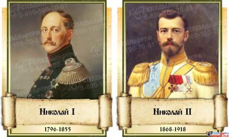 Комплект стендов портретов Русских царей для кабинета истории 12 шт. 330*400 мм Изображение #1