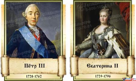Комплект стендов портретов Русских царей для кабинета истории 12 шт. 330*400 мм Изображение #3