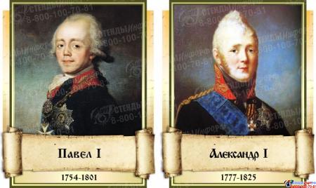 Комплект стендов портретов Русских царей для кабинета истории 12 шт. 330*400 мм Изображение #4