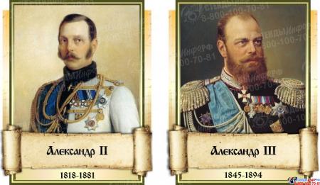 Комплект стендов портретов Русских царей для кабинета истории 12 шт. 330*400 мм Изображение #5