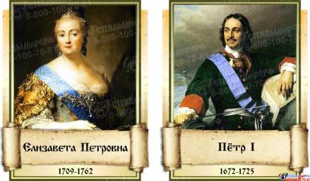 Комплект стендов портретов Русских царей для кабинета истории 12 шт. 330*400 мм Изображение #6