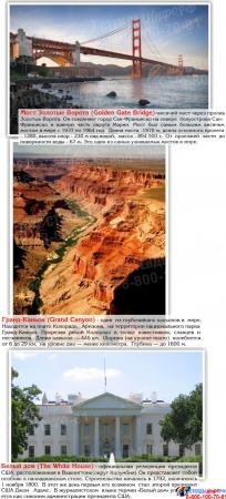 Стенд Достопримечательности США в золотисто-желтых тонах 600*750 мм Изображение #2