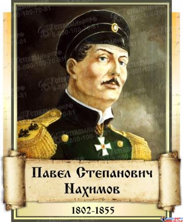 Комплект стендов портретов Великие Русские Полководцы в золотистых тонах  330*400 мм Изображение #1