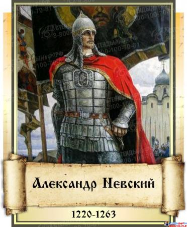 Комплект стендов портретов Великие Русские Полководцы в золотистых тонах  330*400 мм Изображение #3