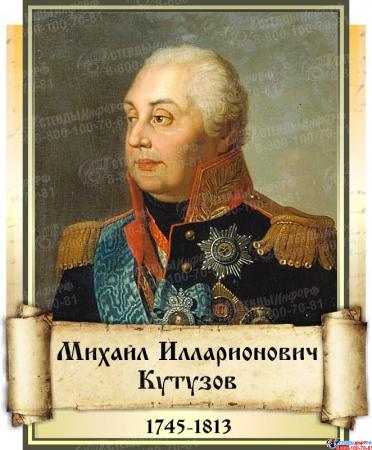 Комплект стендов портретов Великие Русские Полководцы в золотистых тонах  330*400 мм Изображение #4