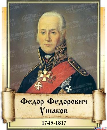 Комплект стендов портретов Великие Русские Полководцы в золотистых тонах  330*400 мм Изображение #6
