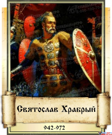 Комплект стендов портретов Великие Русские Полководцы в золотистых тонах  330*400 мм Изображение #8