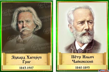 Комплект стендов портретов Великих композиторов 14 шт. в золотисто-зеленых тонах 220*300 мм Изображение #1