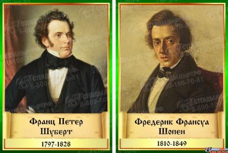 Комплект стендов портретов Великих композиторов 14 шт. в золотисто-зеленых тонах 220*300 мм Изображение #2