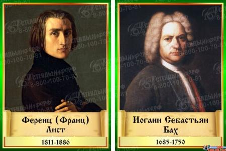 Комплект стендов портретов Великих композиторов 14 шт. в золотисто-зеленых тонах 220*300 мм Изображение #3