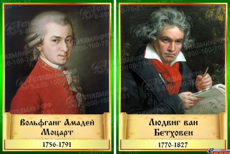 Комплект стендов портретов Великих композиторов 14 шт. в золотисто-зеленых тонах 220*300 мм Изображение #4
