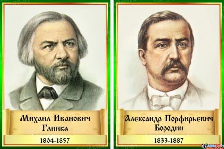 Комплект стендов портретов Великих композиторов 14 шт. в золотисто-зеленых тонах 220*300 мм Изображение #5