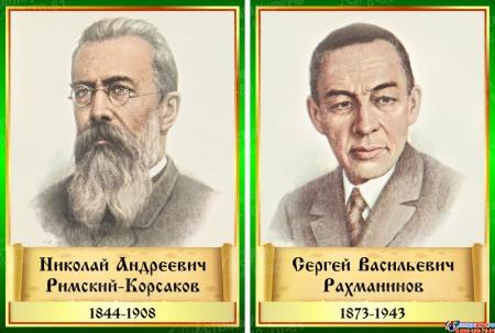 Комплект стендов портретов Великих композиторов 14 шт. в золотисто-зеленых тонах 220*300 мм Изображение #6