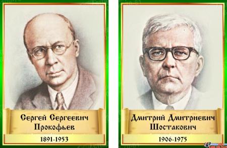 Комплект стендов портретов Великих композиторов 14 шт. в золотисто-зеленых тонах 220*300 мм Изображение #7