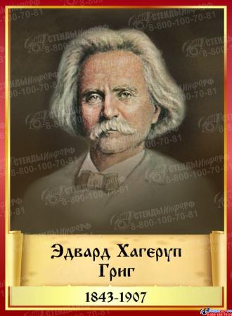 Комплект стендов портретов Великих композиторов 7 шт. в золотисто-красных тонах на темном фоне 220*300 мм Изображение #1