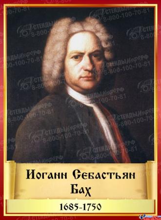 Комплект стендов портретов Великих композиторов 7 шт. в золотисто-красных тонах на темном фоне 220*300 мм Изображение #4
