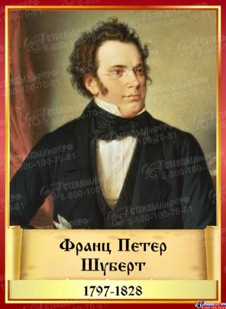 Комплект стендов портретов Великих композиторов 7 шт. в золотисто-красных тонах на темном фоне 220*300 мм Изображение #6
