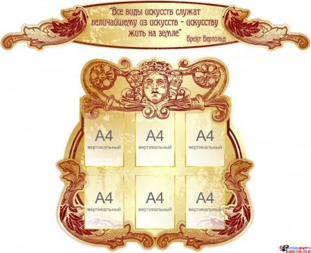 Композиция Стили и виды искусства в золотисто-бордовых тонах 3440*1430 мм Изображение #2