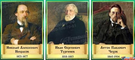 Комплект стендов портретов Литературных классиков 12 шт. в золотисто-зеленых тонах 300*410 мм Изображение #1
