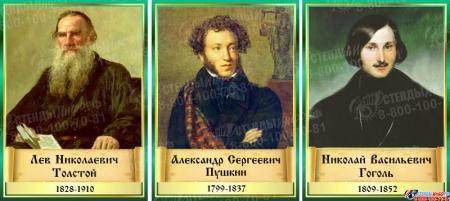 Комплект стендов портретов Литературных классиков 12 шт. в золотисто-зеленых тонах 300*410 мм Изображение #3