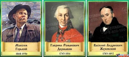 Комплект стендов портретов Литературных классиков 12 шт. в золотисто-зеленых тонах 300*410 мм Изображение #4