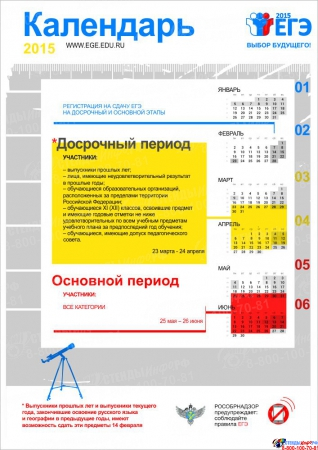 Плакат Информационный  Календарь 300*420 мм
