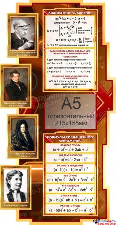 Стенд в кабинет Математики Математика вокруг нас с формулами 1800*995мм Изображение #2