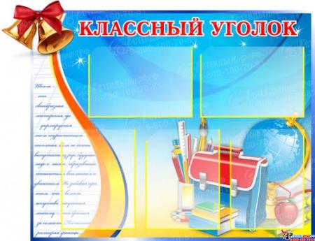 Стенд Классный уголок с портфелем и глобусом 860*700мм Изображение #1