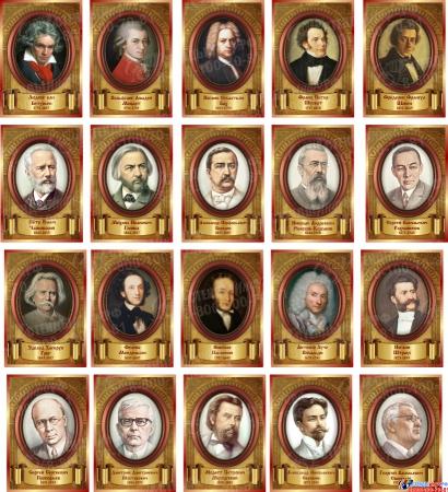 Портреты Великих композиторов в золотистых тонах 20 шт 330*470мм