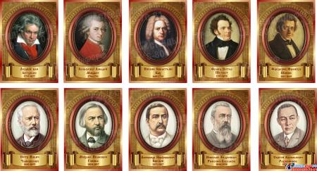 Портреты Великих композиторов в золотистых тонах 20 шт 330*470мм Изображение #1