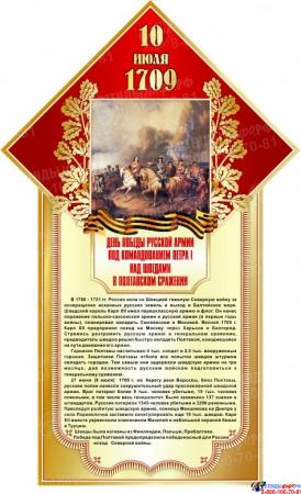 Стенд 10 июля 1709г.  День победы русского армии в Полтавском сражении размер 400*650мм