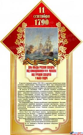 Стенд 11 сентября 1790 День победы русской эскадры под командованием Ф.Ф.Ушакова  размер 400*650мм