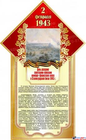 Стенд 2 февраля 1943 День разгрома советскими войсками немецко-фашистских войск в Сталинградской битве  400*650мм