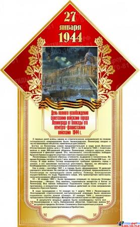 Стенд 27 января 1944г.  День полного освобождения  города Ленинграда   размер 400*650мм